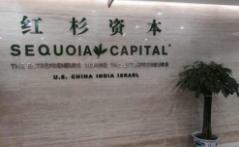 紅杉資本王愷任中銀消金監事 并在多家互金公司擔任董事