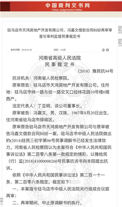 河南商人虚假诉讼被判诈骗罪,检方抗诉后涉案文书仍执行